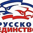 Russkoje Jedinstvo
